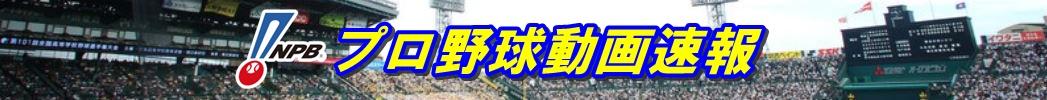 プロ野球NPB動画速報